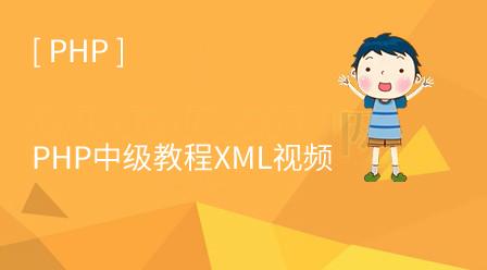 PHP中级教程XML视频