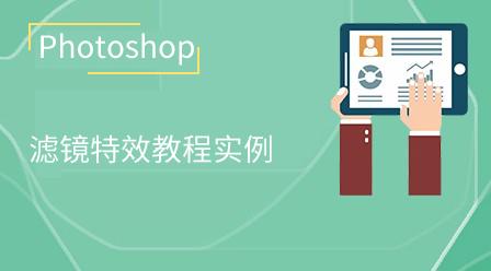 PhotoShop滤镜特效教程实例篇