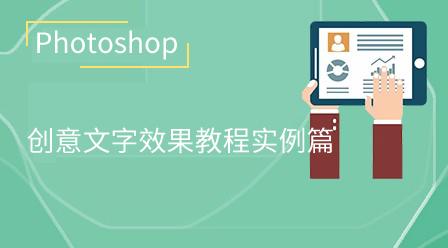 PhotoShop创意文字效果教程实例篇