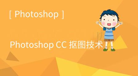 Photoshop CC 抠图技术 PSCC选区与遮罩全面详解